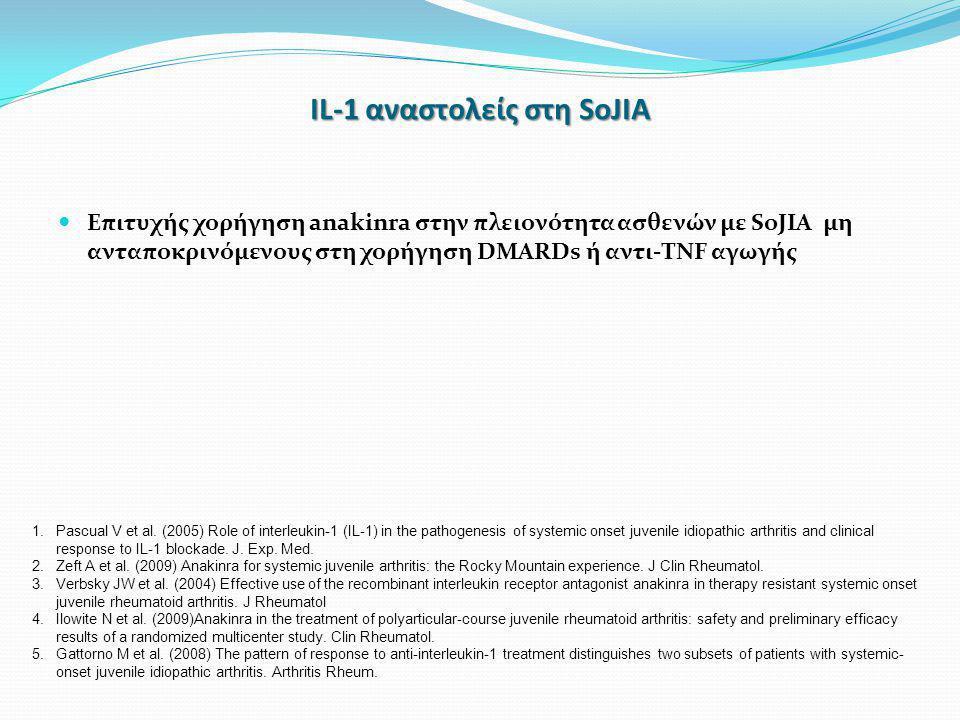 IL-1 αναστολείς στη SoJIA  Επιτυχής χορήγηση anakinra στην πλειονότητα ασθενών με SoJIA μη ανταποκρινόμενους στη χορήγηση DMARDs ή αντι-TNF αγωγής 1.Pascual V et al.