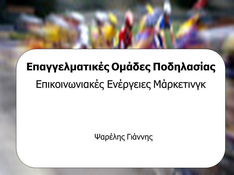 Τεχνικές Επικοινωνίας ΜΠΣ στο Μάρκετινγκ και Επικοινωνία με Νέες Τεχνολογίες Β΄ εξάμηνο 2004-2006, Εργασία «Πολιτική Επικοινωνίας», Εισηγήτρια: κα Μαρία Κωνσταντοπούλου Επαγγελματικές Ομάδες Ποδηλασίας Επικοινωνιακή Πολιτική Ιωάννα Αμαξοπούλου Γιάννης Ψαρέλης •Ετήσια παρουσίαση της ομάδας •Εκδηλώσεις Φιλοξενίας (Hospitality Services) •Ιστοσελίδα •Προβολή σε ΜΜΕ Σχέσεις με Χορηγούς