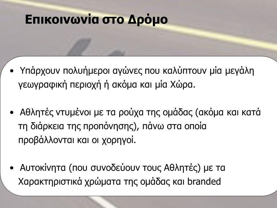 Τεχνικές Επικοινωνίας ΜΠΣ στο Μάρκετινγκ και Επικοινωνία με Νέες Τεχνολογίες Β΄ εξάμηνο 2004-2006, Εργασία «Πολιτική Επικοινωνίας», Εισηγήτρια: κα Μαρία Κωνσταντοπούλου Επαγγελματικές Ομάδες Ποδηλασίας Επικοινωνιακή Πολιτική Ιωάννα Αμαξοπούλου Γιάννης Ψαρέλης Επικοινωνία στο Δρόμο •Υπάρχουν πολυήμεροι αγώνες που καλύπτουν μία μεγάλη γεωγραφική περιοχή ή ακόμα και μία Χώρα.