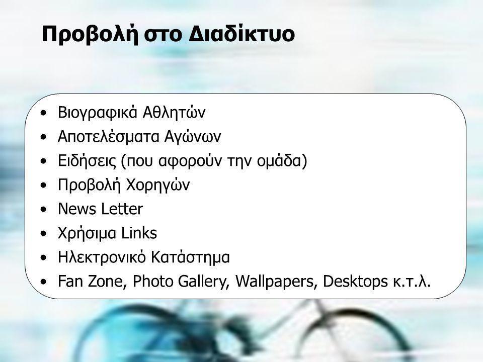 Τεχνικές Επικοινωνίας ΜΠΣ στο Μάρκετινγκ και Επικοινωνία με Νέες Τεχνολογίες Β΄ εξάμηνο 2004-2006, Εργασία «Πολιτική Επικοινωνίας», Εισηγήτρια: κα Μαρία Κωνσταντοπούλου Επαγγελματικές Ομάδες Ποδηλασίας Επικοινωνιακή Πολιτική Ιωάννα Αμαξοπούλου Γιάννης Ψαρέλης Προβολή στο Διαδίκτυο •Βιογραφικά Αθλητών •Αποτελέσματα Αγώνων •Ειδήσεις (που αφορούν την ομάδα) •Προβολή Χορηγών •News Letter •Χρήσιμα Links •Ηλεκτρονικό Κατάστημα •Fan Zone, Photo Gallery, Wallpapers, Desktops κ.τ.λ.