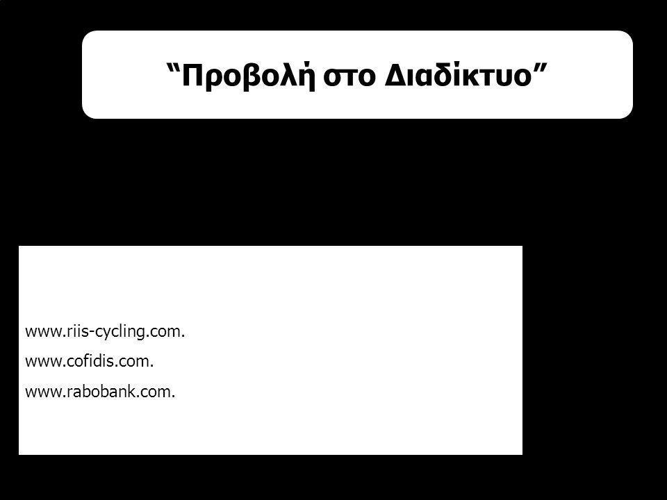 Τεχνικές Επικοινωνίας ΜΠΣ στο Μάρκετινγκ και Επικοινωνία με Νέες Τεχνολογίες Β΄ εξάμηνο 2004-2006, Εργασία «Πολιτική Επικοινωνίας», Εισηγήτρια: κα Μαρία Κωνσταντοπούλου Επαγγελματικές Ομάδες Ποδηλασίας Επικοινωνιακή Πολιτική Ιωάννα Αμαξοπούλου Γιάννης Ψαρέλης www.riis-cycling.com.