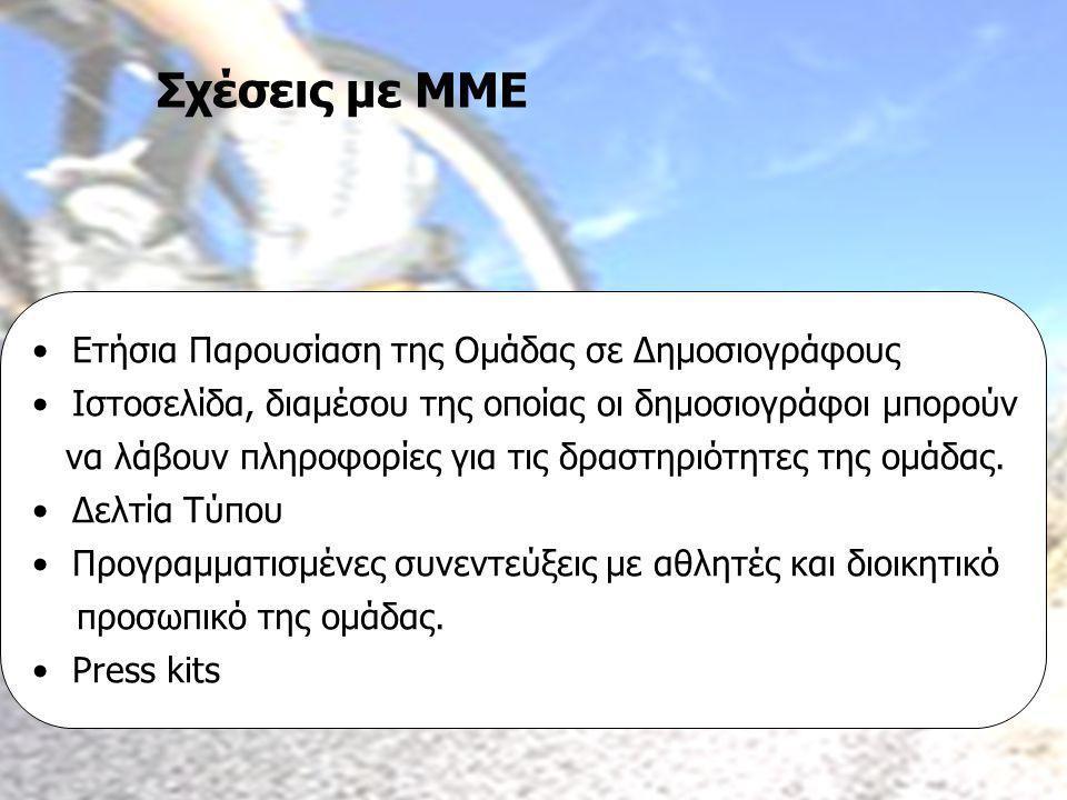 Τεχνικές Επικοινωνίας ΜΠΣ στο Μάρκετινγκ και Επικοινωνία με Νέες Τεχνολογίες Β΄ εξάμηνο 2004-2006, Εργασία «Πολιτική Επικοινωνίας», Εισηγήτρια: κα Μαρία Κωνσταντοπούλου Επαγγελματικές Ομάδες Ποδηλασίας Επικοινωνιακή Πολιτική Ιωάννα Αμαξοπούλου Γιάννης Ψαρέλης •Ετήσια Παρουσίαση της Ομάδας σε Δημοσιογράφους •Ιστοσελίδα, διαμέσου της οποίας οι δημοσιογράφοι μπορούν να λάβουν πληροφορίες για τις δραστηριότητες της ομάδας.