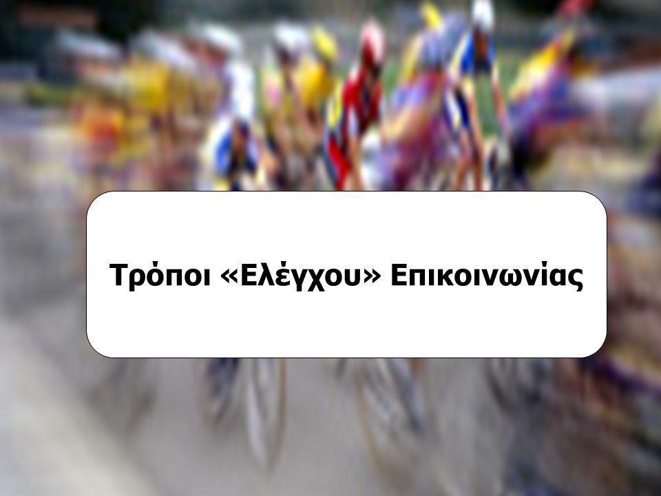 Τεχνικές Επικοινωνίας ΜΠΣ στο Μάρκετινγκ και Επικοινωνία με Νέες Τεχνολογίες Β΄ εξάμηνο 2004-2006, Εργασία «Πολιτική Επικοινωνίας», Εισηγήτρια: κα Μαρία Κωνσταντοπούλου Επαγγελματικές Ομάδες Ποδηλασίας Επικοινωνιακή Πολιτική Ιωάννα Αμαξοπούλου Γιάννης Ψαρέλης Τρόποι «Ελέγχου» Επικοινωνίας
