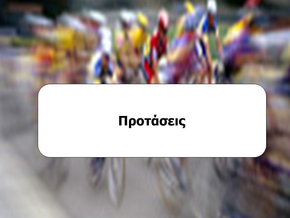 Τεχνικές Επικοινωνίας ΜΠΣ στο Μάρκετινγκ και Επικοινωνία με Νέες Τεχνολογίες Β΄ εξάμηνο 2004-2006, Εργασία «Πολιτική Επικοινωνίας», Εισηγήτρια: κα Μαρία Κωνσταντοπούλου Επαγγελματικές Ομάδες Ποδηλασίας Επικοινωνιακή Πολιτική Ιωάννα Αμαξοπούλου Γιάννης Ψαρέλης Προτάσεις