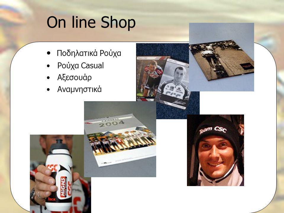 Τεχνικές Επικοινωνίας ΜΠΣ στο Μάρκετινγκ και Επικοινωνία με Νέες Τεχνολογίες Β΄ εξάμηνο 2004-2006, Εργασία «Πολιτική Επικοινωνίας», Εισηγήτρια: κα Μαρία Κωνσταντοπούλου Επαγγελματικές Ομάδες Ποδηλασίας Επικοινωνιακή Πολιτική Ιωάννα Αμαξοπούλου Γιάννης Ψαρέλης Οn line Shop • Ποδηλατικά Ρούχα • Ρούχα Casual • Αξεσουάρ • Αναμνηστικά