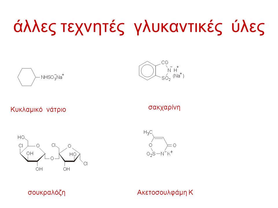 ασπαρτάμη ασπαρτικό οξύ + φαινυλαλανίνη → ασπαρτάμη