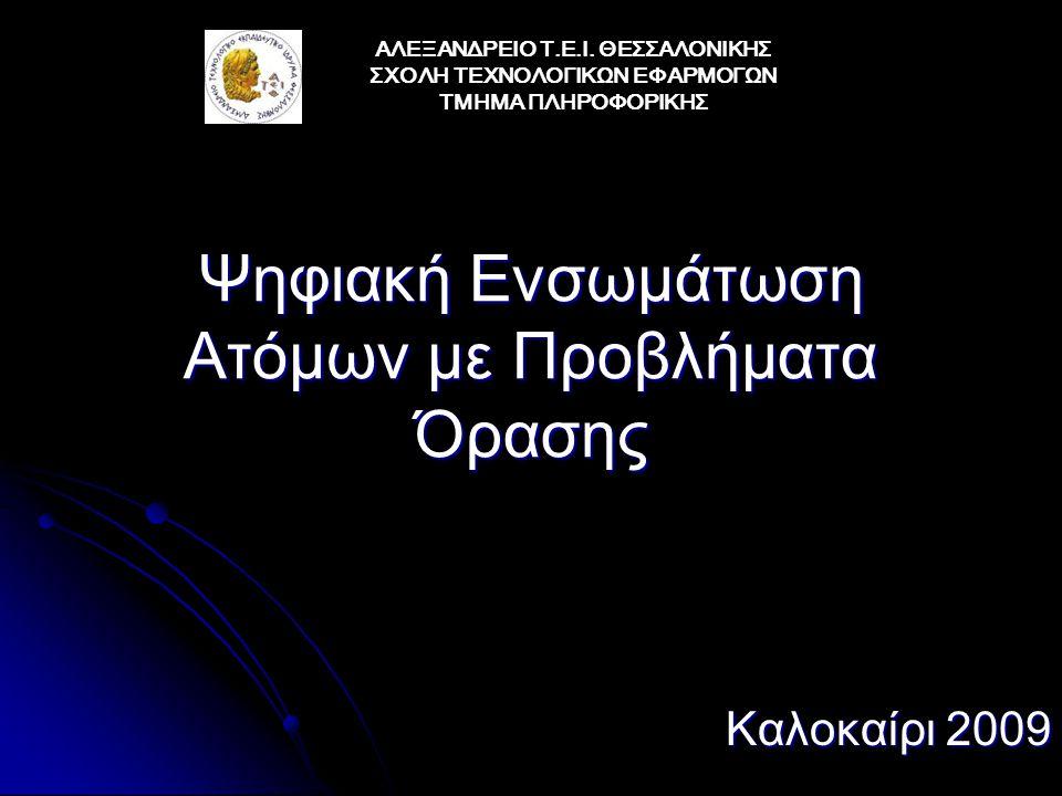 Ψηφιακή Ενσωμάτωση Ατόμων με Προβλήματα Όρασης Καλοκαίρι 2009 ΑΛΕΞΑΝΔΡΕΙΟ Τ.Ε.Ι.