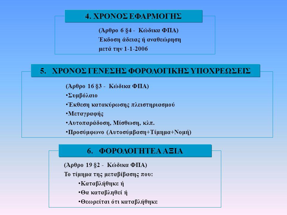 (Άρθρο 6 §4 - Κώδικα ΦΠΑ) Έκδοση άδειας ή αναθεώρηση μετά την 1-1-2006 4. ΧΡΟΝΟΣ ΕΦΑΡΜΟΓΗΣ (Άρθρο 16 §3 - Κώδικα ΦΠΑ) •Συμβόλαιο •Έκθεση κατακύρωσης π