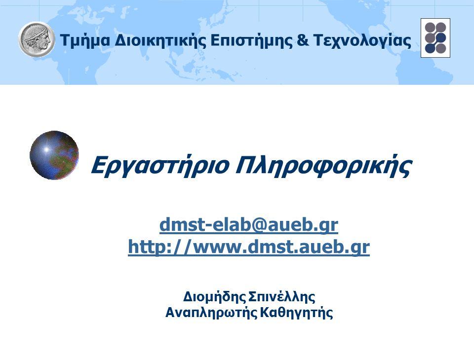 Τμήμα Διοικητικής Επιστήμης & Τεχνολογίας Εργαστήριο Πληροφορικής dmst-elab@aueb.gr http://www.dmst.aueb.gr Διομήδης Σπινέλλης Αναπληρωτής Καθηγητής