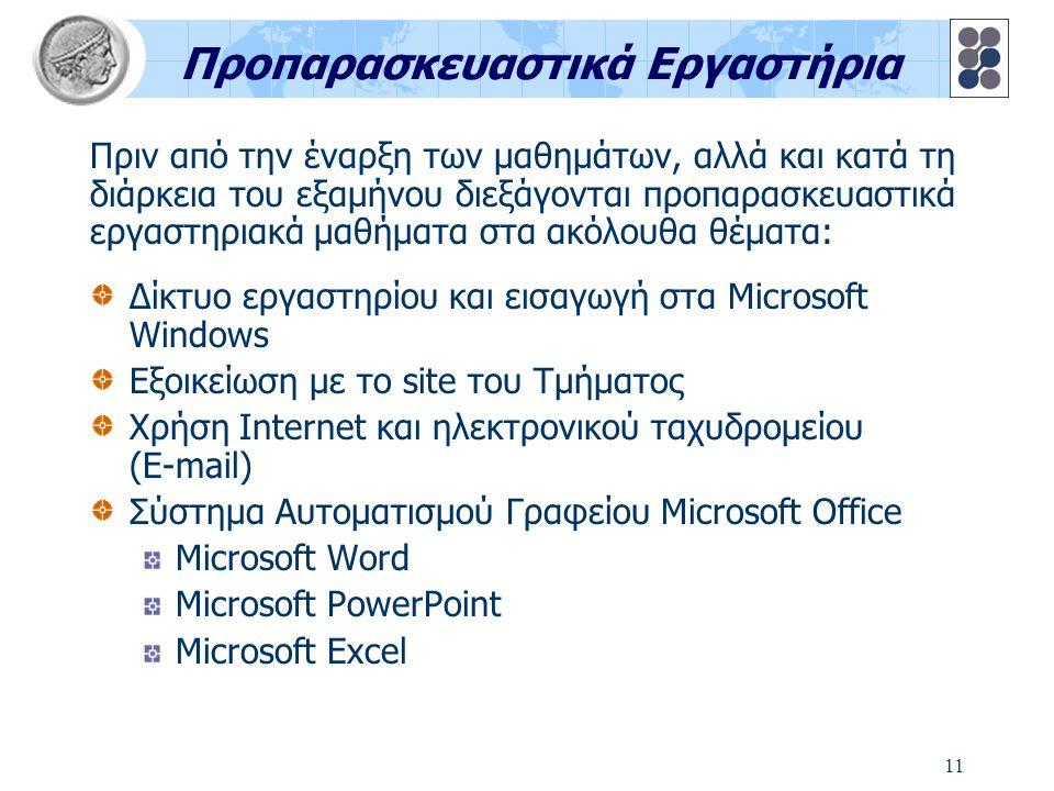 11 Προπαρασκευαστικά Εργαστήρια Δίκτυο εργαστηρίου και εισαγωγή στα Microsoft Windows Εξοικείωση με το site του Τμήματος Xρήση Internet και ηλεκτρονικ