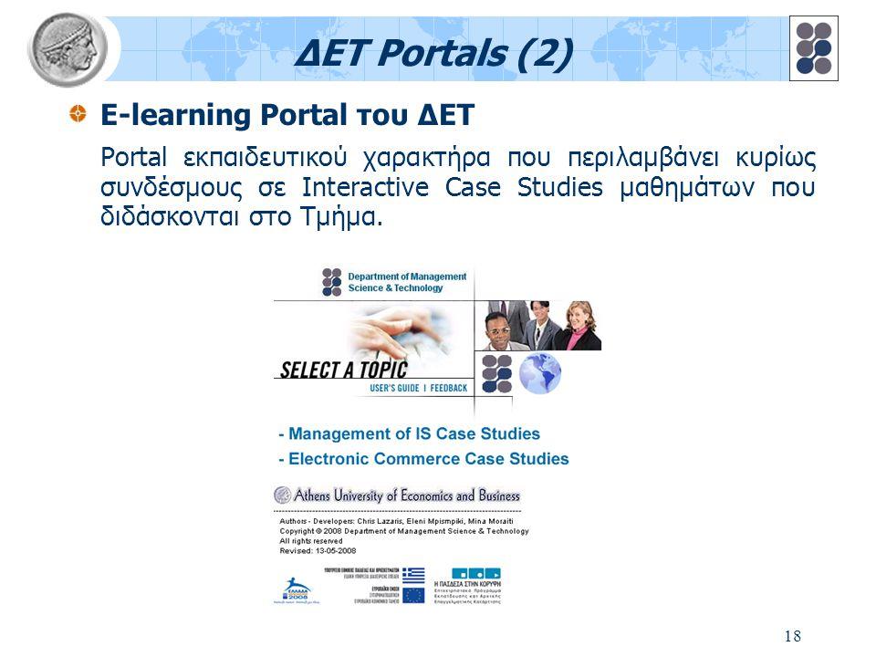 18 ΔΕΤ Portals (2) E-learning Portal του ΔΕΤ Portal εκπαιδευτικού χαρακτήρα που περιλαμβάνει κυρίως συνδέσμους σε Interactive Case Studies μαθημάτων π