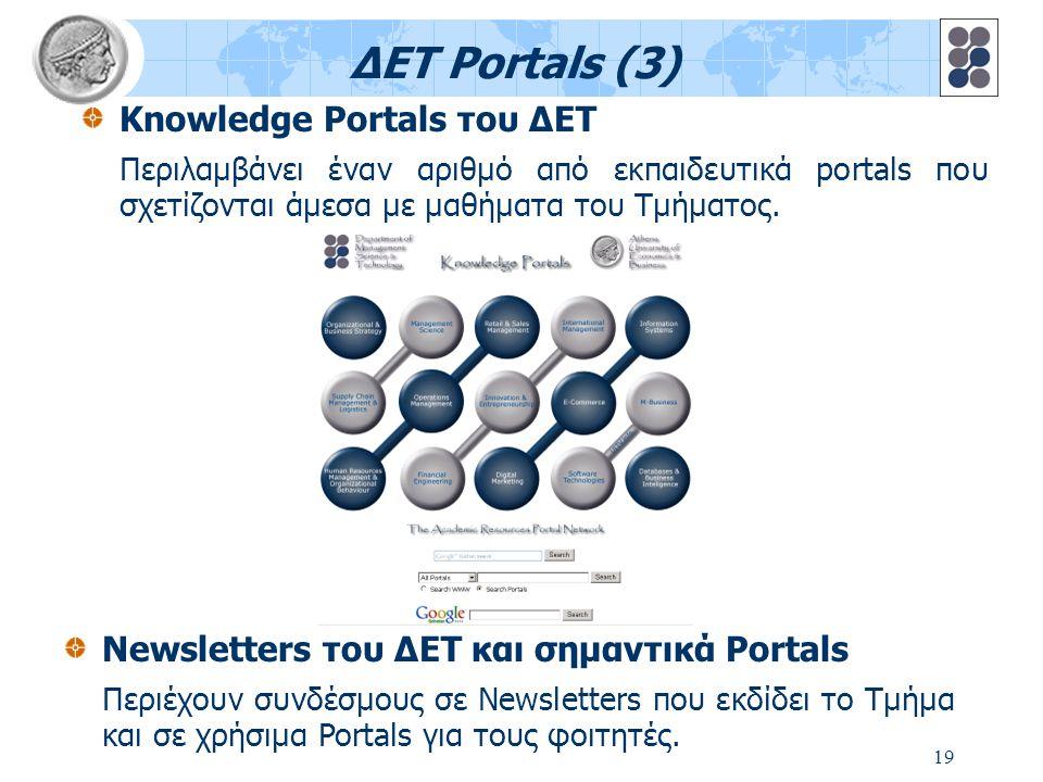 19 ΔΕΤ Portals (3) Knowledge Portals του ΔΕΤ Περιλαμβάνει έναν αριθμό από εκπαιδευτικά portals που σχετίζονται άμεσα με μαθήματα του Τμήματος. Newslet