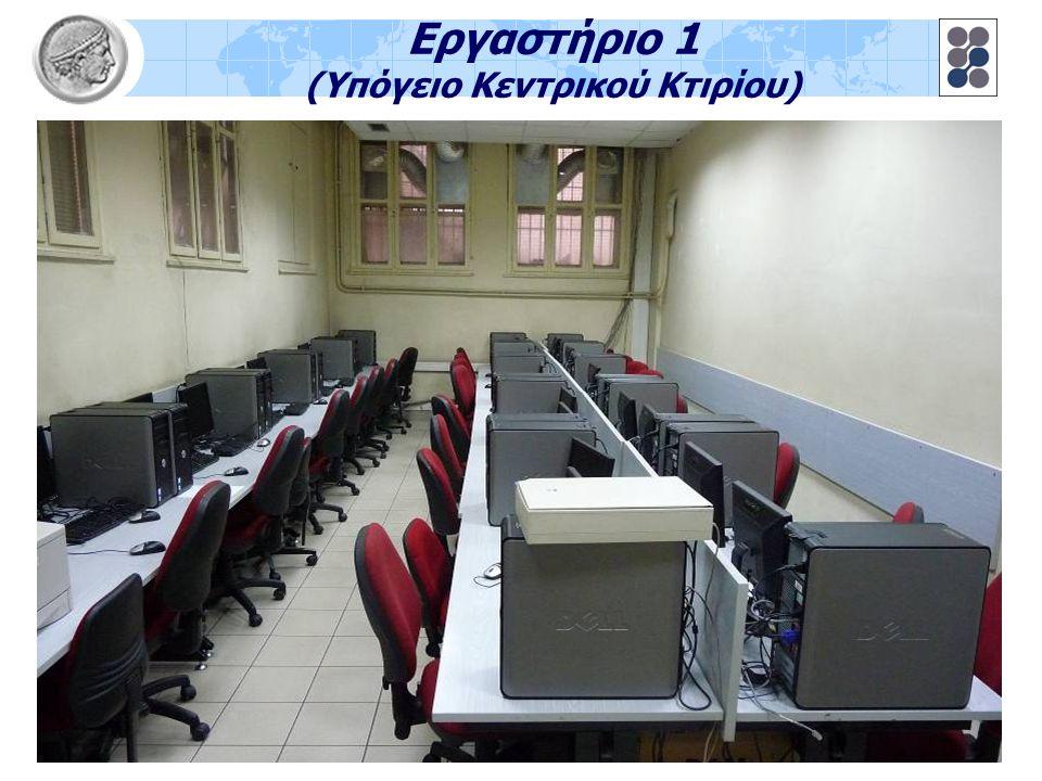 3 Εργαστήριο 1 (Υπόγειο Κεντρικού Κτιρίου)