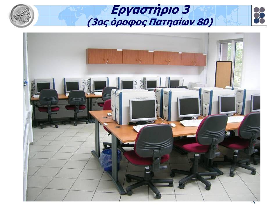 6 Εξοπλισμός Εργαστηρίων (19) Εξυπηρετητές δικτύου (servers) (30) Η/Υ Pentium IV Dual Core στα 3.0 GHz, 1 GB RAM και 80 GB δίσκο (30) Η/Υ Pentium IV στα 2.4 GHz, 512 MB RAM και 80 GB δίσκο (18) Η/Υ Pentium IV στα 3.0 GHz, 1 GB RAM και 80 GB δίσκο (6) Laser εκτυπωτές υψηλών επιδόσεων (2) Έγχρωμοι Inkjet εκτυπωτές (2) Scanner
