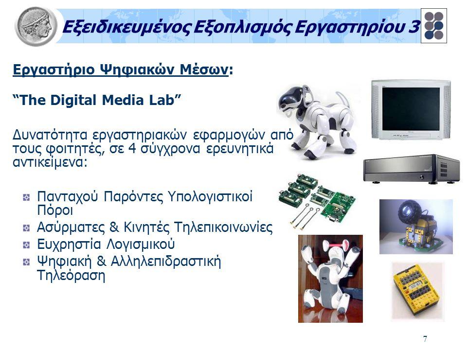 """7 Εργαστήριο Ψηφιακών Μέσων: """"The Digital Media Lab"""" Δυνατότητα εργαστηριακών εφαρμογών από τους φοιτητές, σε 4 σύγχρονα ερευνητικά αντικείμενα: Παντα"""