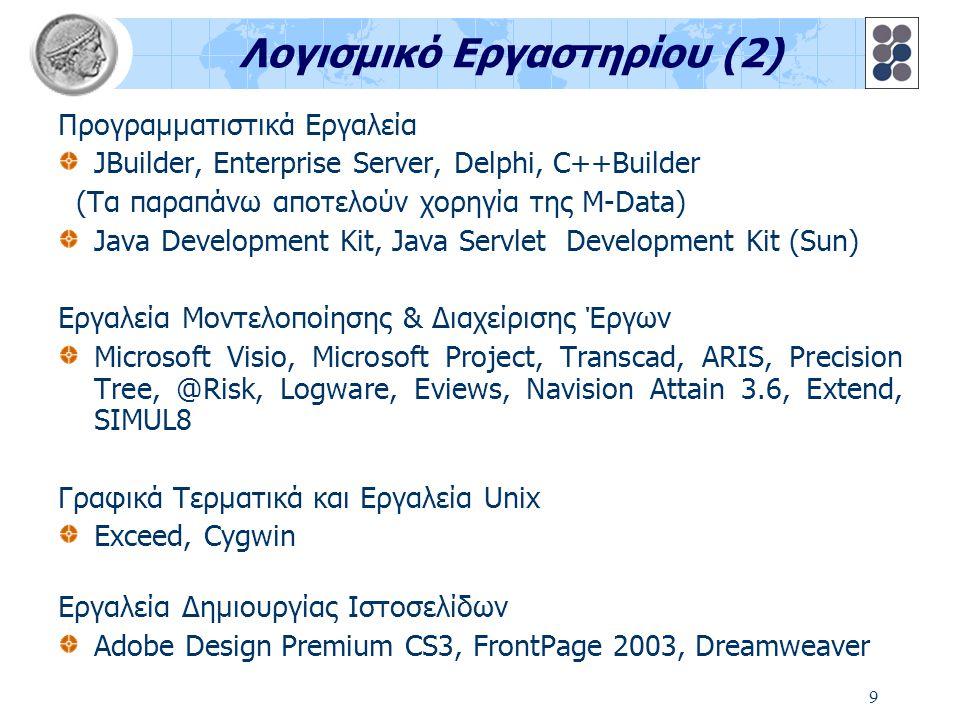 9 Λογισμικό Εργαστηρίου (2) Προγραμματιστικά Εργαλεία JBuilder, Enterprise Server, Delphi, C++Builder (Tα παραπάνω αποτελούν χορηγία της M-Data) Java