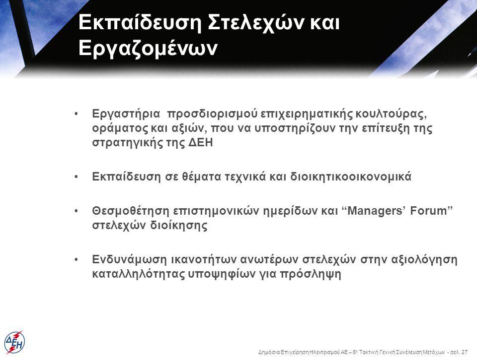 Δημόσια Επιχείρηση Ηλεκτρισμού ΑΕ – 6 η Τακτική Γενική Συνέλευση Μετόχων - σελ. 27 •Εργαστήρια προσδιορισμού επιχειρηματικής κουλτούρας, οράματος και