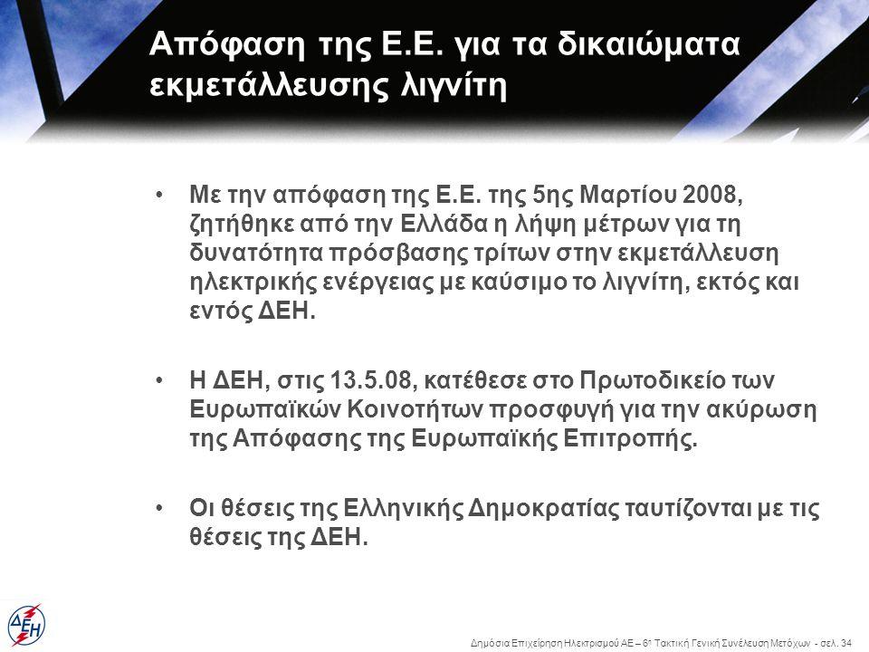 Δημόσια Επιχείρηση Ηλεκτρισμού ΑΕ – 6 η Τακτική Γενική Συνέλευση Μετόχων - σελ. 34 •Με την απόφαση της Ε.Ε. της 5ης Μαρτίου 2008, ζητήθηκε από την Ελλ