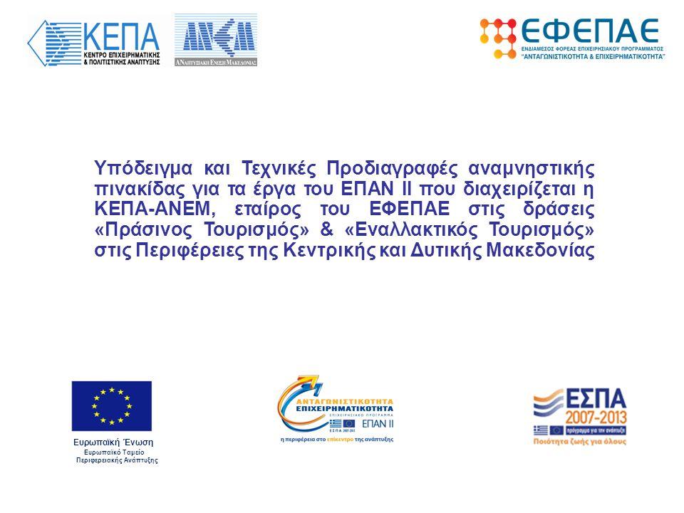 Ευρωπαϊκή Ένωση Ευρωπαϊκό Ταμείο Περιφερειακής Ανάπτυξης Υπόδειγμα και Τεχνικές Προδιαγραφές αναμνηστικής πινακίδας για τα έργα του ΕΠΑΝ ΙΙ που διαχειρίζεται η ΚΕΠΑ-ΑΝΕΜ, εταίρος του ΕΦΕΠΑΕ στις δράσεις «Πράσινος Τουρισμός» & «Εναλλακτικός Τουρισμός» στις Περιφέρειες της Κεντρικής και Δυτικής Μακεδονίας