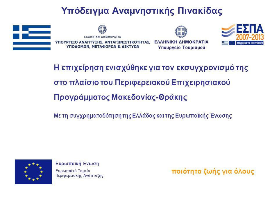 Η επιχείρηση ενισχύθηκε για τον εκσυγχρονισμό της στο πλαίσιο του Περιφερειακού Επιχειρησιακού Προγράμματος Mακεδονίας-Θράκης Με τη συγχρηματοδότηση της Ελλάδας και της Ευρωπαϊκής Ένωσης ποιότητα ζωής για όλους Ευρωπαϊκή Ένωση Ευρωπαϊκό Ταμείο Περιφερειακής Ανάπτυξης Υπόδειγμα Αναμνηστικής Πινακίδας