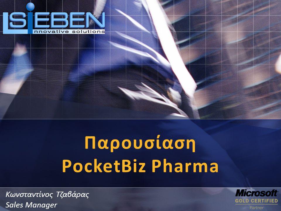 Παρουσίαση PocketBiz Pharma Κωνσταντίνος Τζαβάρας Sales Manager