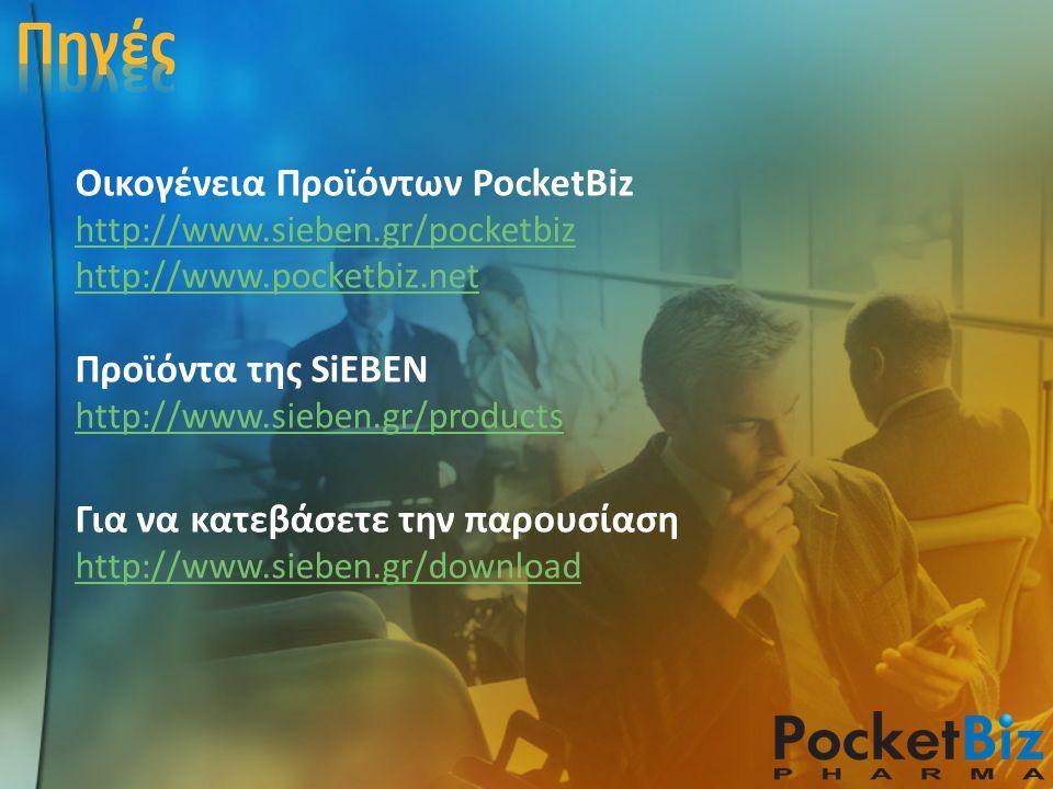 Οικογένεια Προϊόντων PocketBiz http://www.sieben.gr/pocketbiz http://www.sieben.gr/pocketbiz http://www.pocketbiz.net Προϊόντα της SiEBEN http://www.sieben.gr/products Για να κατεβάσετε την παρουσίαση http://www.sieben.gr/download