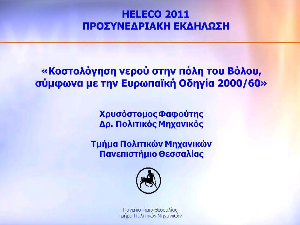 Πανεπιστήμιο Θεσσαλίας Τμήμα Πολιτικών Μηχανικών •Μικρή εμπιστοσύνη σε θέματα νερού •Υπεροχή της μονόπλευρης πολιτικής της διαχείρισης της προσφοράς του νερού •Λαθεμένη εκτίμηση των επιπέδων κατανάλωσης νερού •Μικρή επίδραση της τιμής στην οικιακή κατανάλωση •Το γεγονός ότι οι λογαριασμοί νερού αποστέλλονται κάθε 3 μήνες αποτελεί πηγή αβεβαιότητας σχετικά με την κατανόηση των ποσοτήτων που καταναλώνουν σε διαφορετικές περιόδους κατανάλωσης •Η ύπαρξη παγίου τέλους (πρώτα 15 m 3 ανά τρίμηνο) δεν δίνει κίνητρο για χαμηλές καταναλώσεις Συμπεράσματα της έρευνας