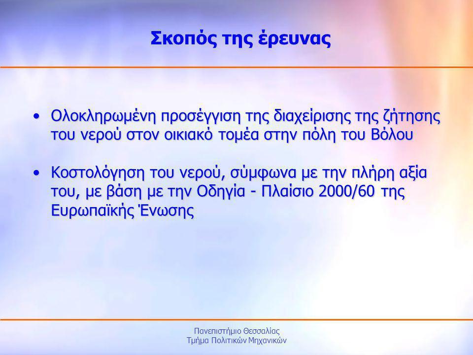 Πανεπιστήμιο Θεσσαλίας Τμήμα Πολιτικών Μηχανικών •Ολοκληρωμένη προσέγγιση της διαχείρισης της ζήτησης του νερού στον οικιακό τομέα στην πόλη του Βόλου