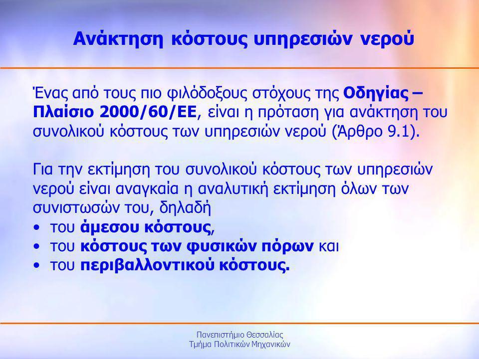 Πανεπιστήμιο Θεσσαλίας Τμήμα Πολιτικών Μηχανικών Ένας από τους πιο φιλόδοξους στόχους της Οδηγίας – Πλαίσιο 2000/60/ΕΕ, είναι η πρόταση για ανάκτηση τ