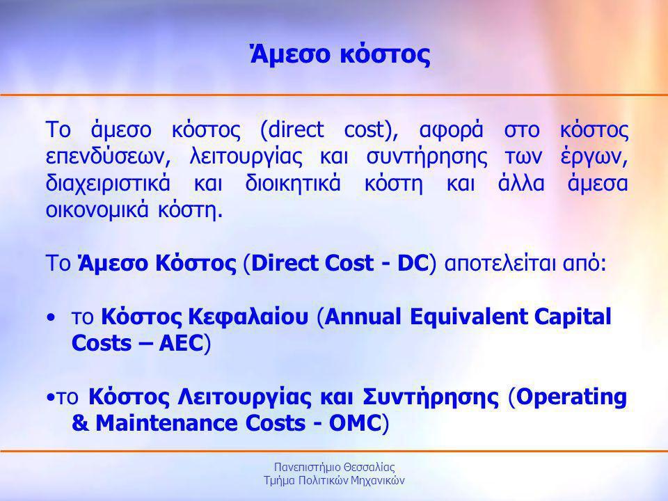 Πανεπιστήμιο Θεσσαλίας Τμήμα Πολιτικών Μηχανικών Το άμεσο κόστος (direct cost), αφορά στο κόστος επενδύσεων, λειτουργίας και συντήρησης των έργων, δια