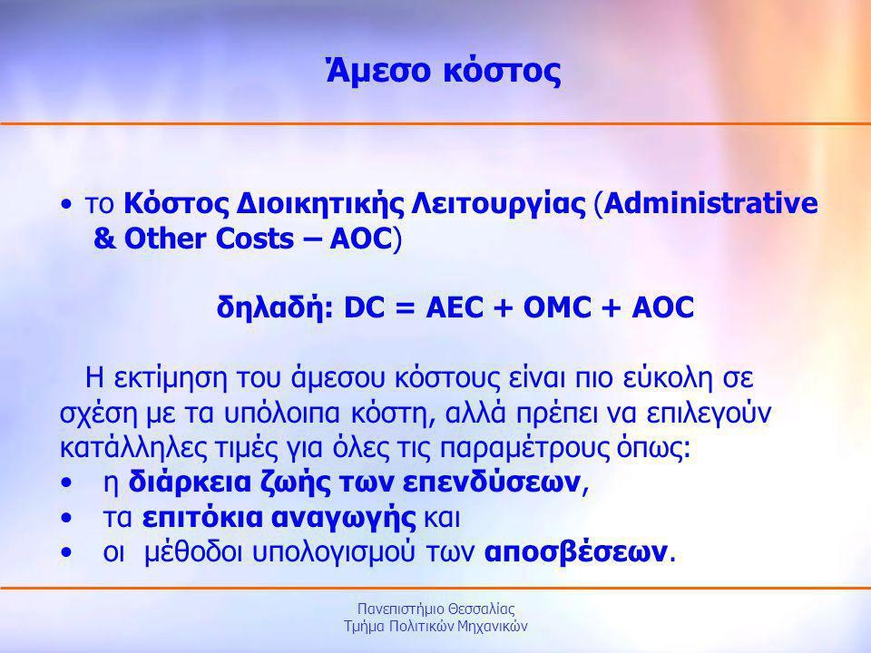 Πανεπιστήμιο Θεσσαλίας Τμήμα Πολιτικών Μηχανικών •το Κόστος Διοικητικής Λειτουργίας (Administrative & Other Costs – AOC) δηλαδή: DC = AEC + OMC + AOC