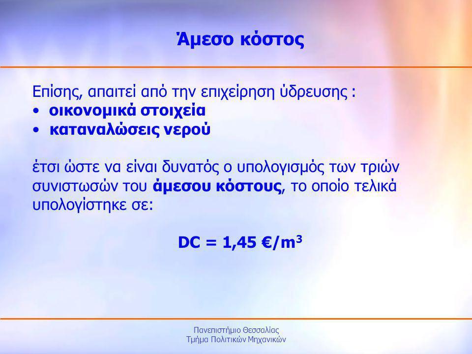 Πανεπιστήμιο Θεσσαλίας Τμήμα Πολιτικών Μηχανικών Επίσης, απαιτεί από την επιχείρηση ύδρευσης : • οικονομικά στοιχεία • καταναλώσεις νερού έτσι ώστε να