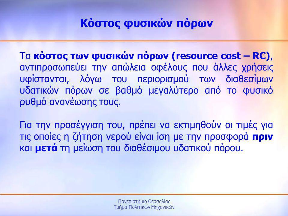 Πανεπιστήμιο Θεσσαλίας Τμήμα Πολιτικών Μηχανικών Το κόστος των φυσικών πόρων (resource cost – RC), αντιπροσωπεύει την απώλεια οφέλους που άλλες χρήσει