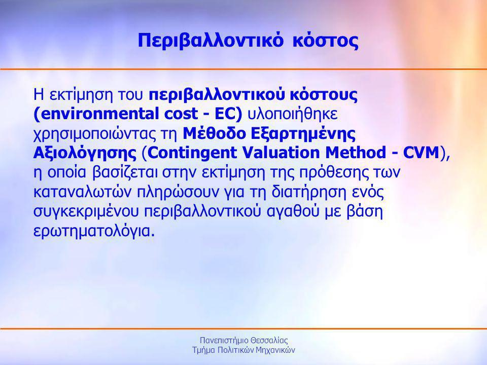 Πανεπιστήμιο Θεσσαλίας Τμήμα Πολιτικών Μηχανικών Η εκτίμηση του περιβαλλοντικού κόστους (environmental cost - EC) υλοποιήθηκε χρησιμοποιώντας τη Μέθοδ