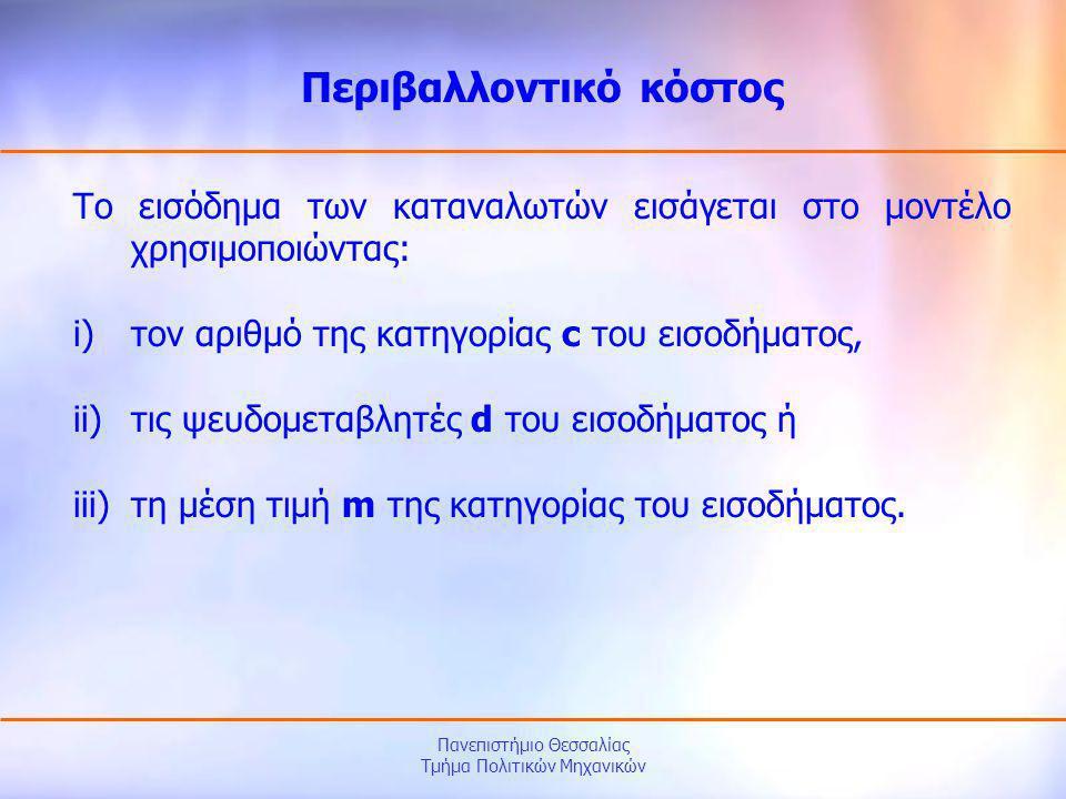 Πανεπιστήμιο Θεσσαλίας Τμήμα Πολιτικών Μηχανικών Το εισόδημα των καταναλωτών εισάγεται στο μοντέλο χρησιμοποιώντας: i)τον αριθμό της κατηγορίας c του