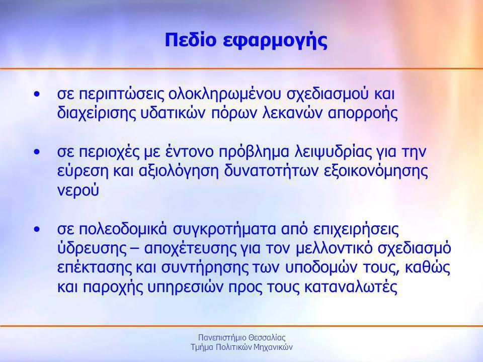 Πανεπιστήμιο Θεσσαλίας Τμήμα Πολιτικών Μηχανικών •σε περιπτώσεις ολοκληρωμένου σχεδιασμού και διαχείρισης υδατικών πόρων λεκανών απορροής •σε περιοχές