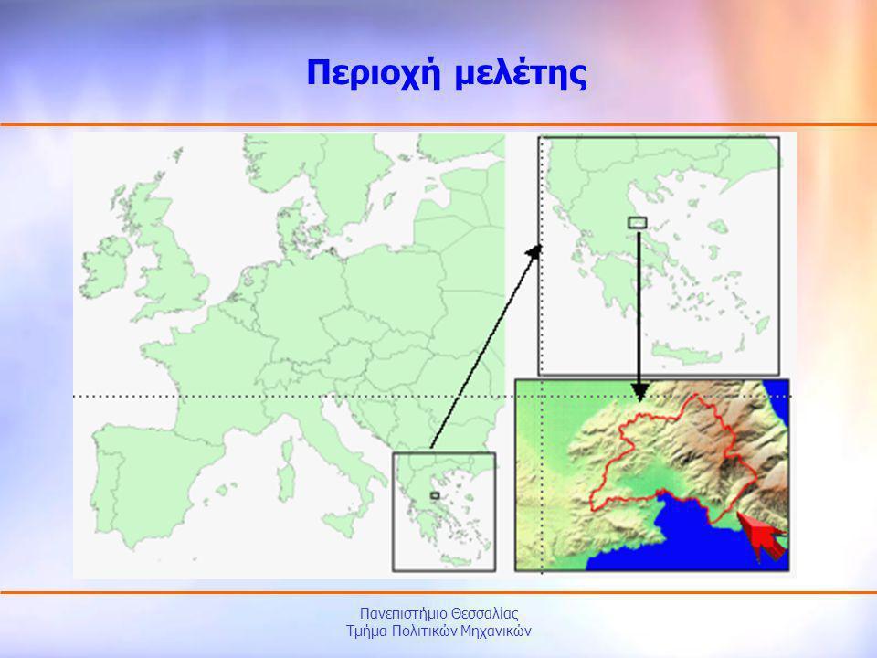 Πανεπιστήμιο Θεσσαλίας Τμήμα Πολιτικών Μηχανικών Περιοχή μελέτης