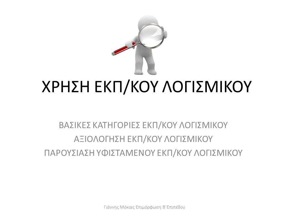 ΒΑΣΙΚΕΣ ΚΑΤΗΓΟΡΙΕΣ ΕΚΠ/ΚΟΥ ΛΟΓΙΣΜΙΚΟΥ Κατηγοριοποίηση με βάση: Τύπος λογισμικούΘεωρίες μάθησηςΧρήση λογισμικού Συστήματα μάθησης – διδασκαλίας & Τεχνολογίες ανάπτυξης Γιάννης Μόκιας Επιμόρφωση Β΄Επιπέδου