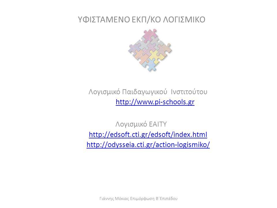 ΥΦΙΣΤΑΜΕΝΟ ΕΚΠ/ΚΟ ΛΟΓΙΣΜΙΚΟ ΛΟΓΙΣΜΙΚΟ ΑΝΟΙΧΤΟΥ ΤΥΠΟΥ Λογισμικό Παιδαγωγικού Ινστιτούτου http://www.pi-schools.gr Λογισμικό ΕΑΙΤΥ http://edsoft.cti.gr/