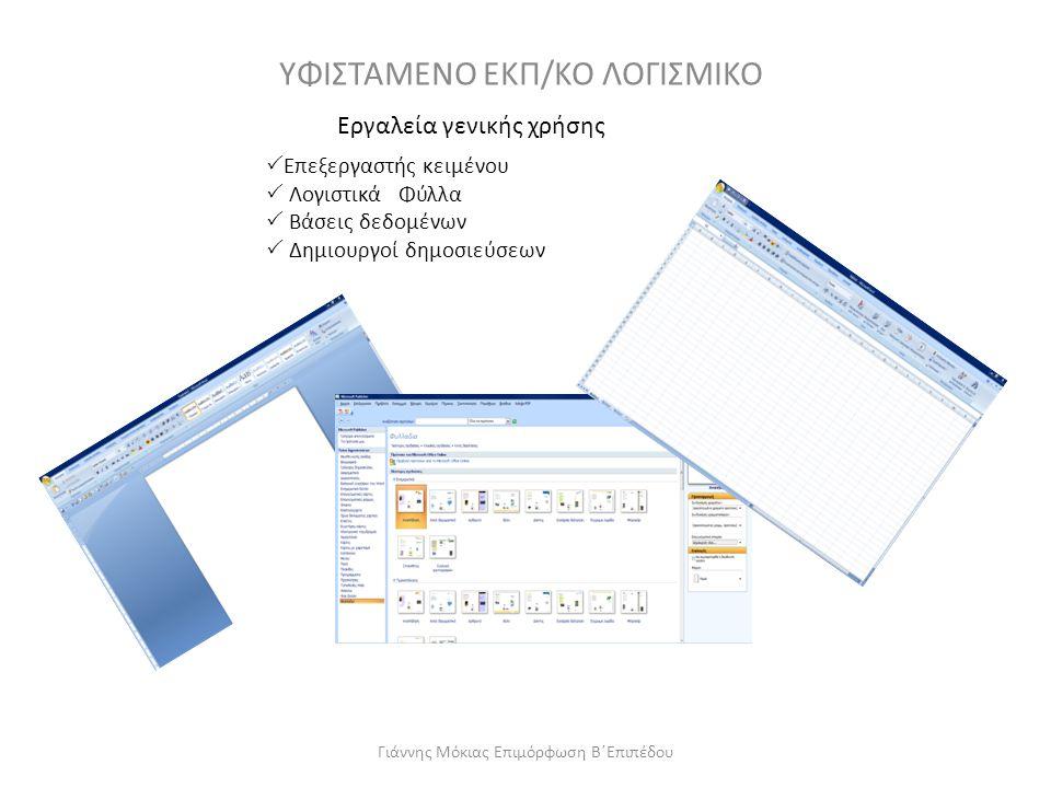 ΥΦΙΣΤΑΜΕΝΟ ΕΚΠ/ΚΟ ΛΟΓΙΣΜΙΚΟ Εργαλεία γενικής χρήσης  Επεξεργαστής κειμένου  Λογιστικά Φύλλα  Βάσεις δεδομένων  Δημιουργοί δημοσιεύσεων Γιάννης Μόκ