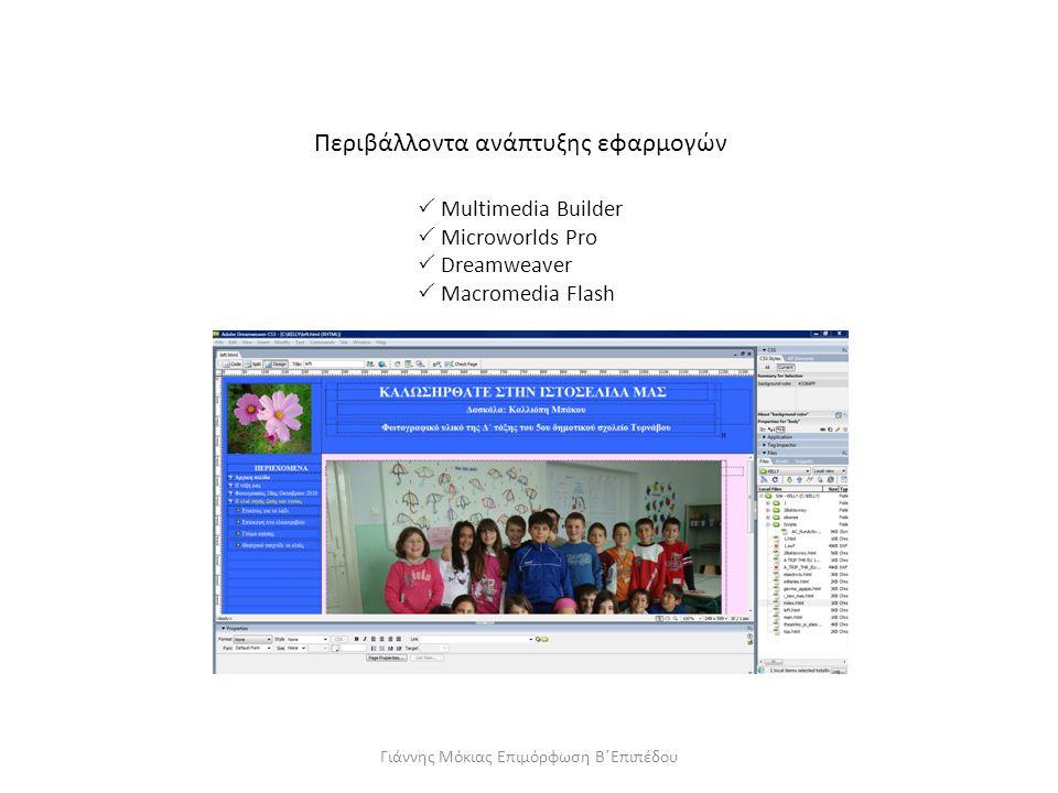 Περιβάλλοντα ανάπτυξης εφαρμογών  Multimedia Builder  Microworlds Pro  Dreamweaver  Macromedia Flash Γιάννης Μόκιας Επιμόρφωση Β΄Επιπέδου