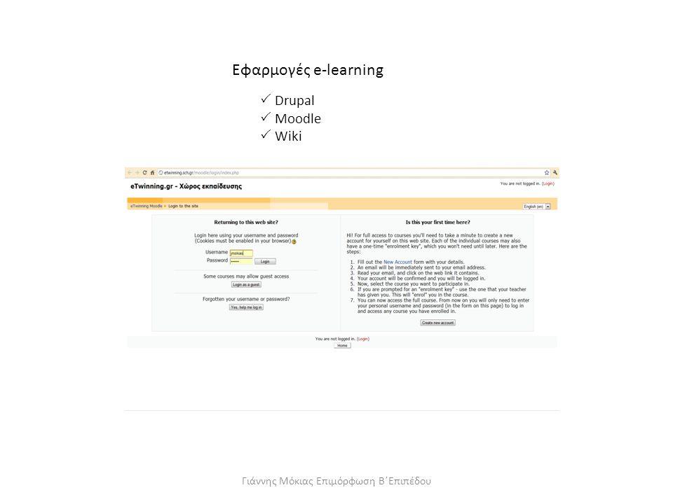 Eφαρμογές e-learning  Drupal  Moodle  Wiki Γιάννης Μόκιας Επιμόρφωση Β΄Επιπέδου