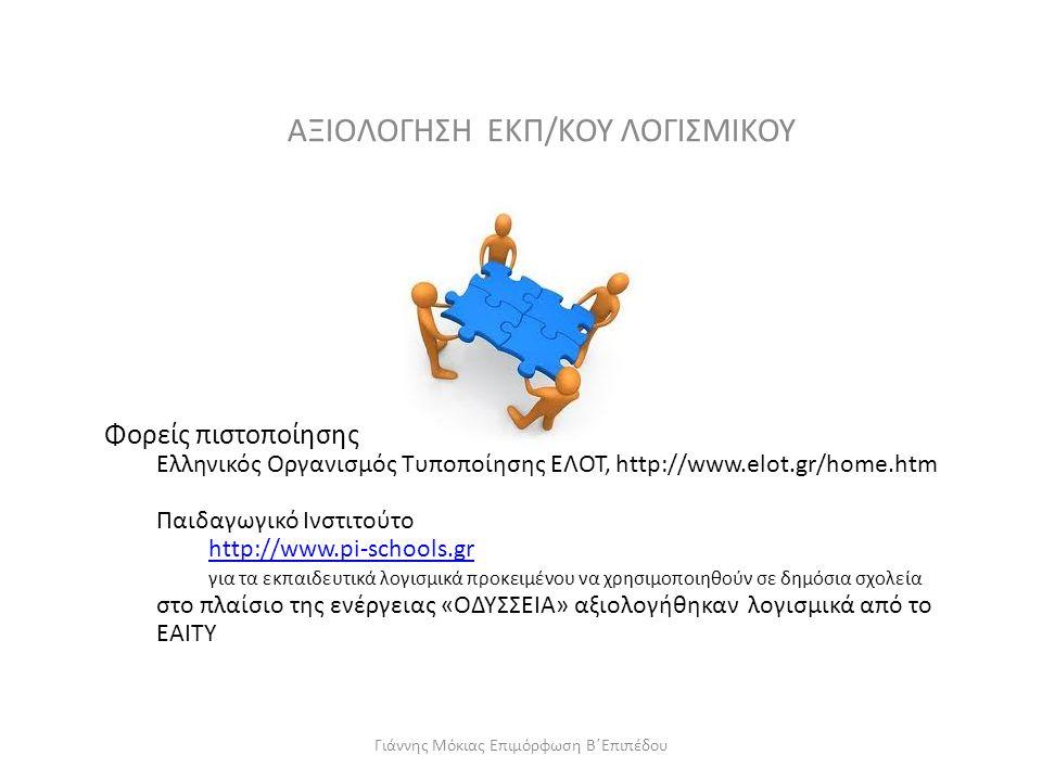 ΑΞΙΟΛΟΓΗΣΗ ΕΚΠ/ΚΟΥ ΛΟΓΙΣΜΙΚΟΥ ΛΟΓΙΣΜΙΚΟ ΑΝΟΙΧΤΟΥ ΤΥΠΟΥ Φορείς πιστοποίησης Ελληνικός Οργανισμός Τυποποίησης ΕΛΟΤ, http://www.elot.gr/home.htm Παιδαγωγ