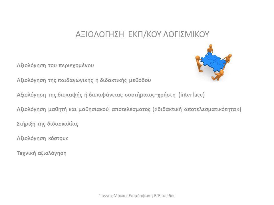 ΑΞΙΟΛΟΓΗΣΗ ΕΚΠ/ΚΟΥ ΛΟΓΙΣΜΙΚΟΥ ΛΟΓΙΣΜΙΚΟ ΑΝΟΙΧΤΟΥ ΤΥΠΟΥ Αξιολόγηση του περιεχομένου Αξιολόγηση της παιδαγωγικής ή διδακτικής μεθόδου Αξιολόγηση της διε