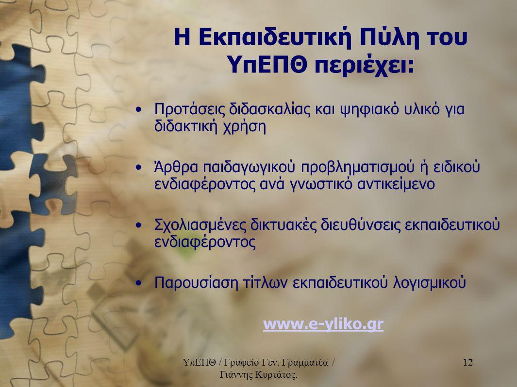 ΥπΕΠΘ / Γραφείο Γεν. Γραμματέα / Γιάννης Κυρτάτος. 12 Η Εκπαιδευτική Πύλη του ΥπΕΠΘ περιέχει: •Προτάσεις διδασκαλίας και ψηφιακό υλικό για διδακτική χ