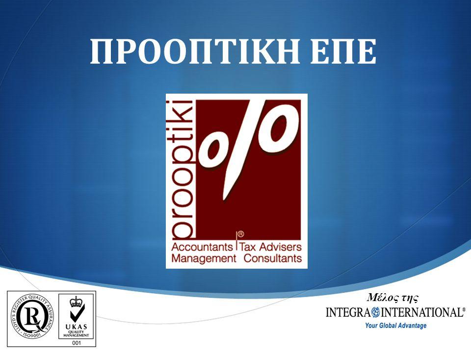  Η ΠΡΟΟΠΤΙΚΗ ιδρύθηκε το 1985 με αποκλειστικό στόχο τη δημιουργία μιας λογιστικής φορολογικής εταιρείας που θα έχει επίκεντρο τον συνεργατη-πελάτη.