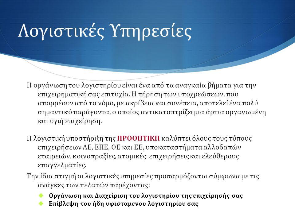  Η ΠΡΟΟΠΤΙΚΗ προσφέρει ένα ασφαλές σύστημα λογιστικής υποστήριξης με πλήρη εναρμόνιση με τα Ελληνικά λογιστικά πρότυπα, τον Κώδικα Βιβλίων και Στοιχείων και τη σχετική νομοθεσία.