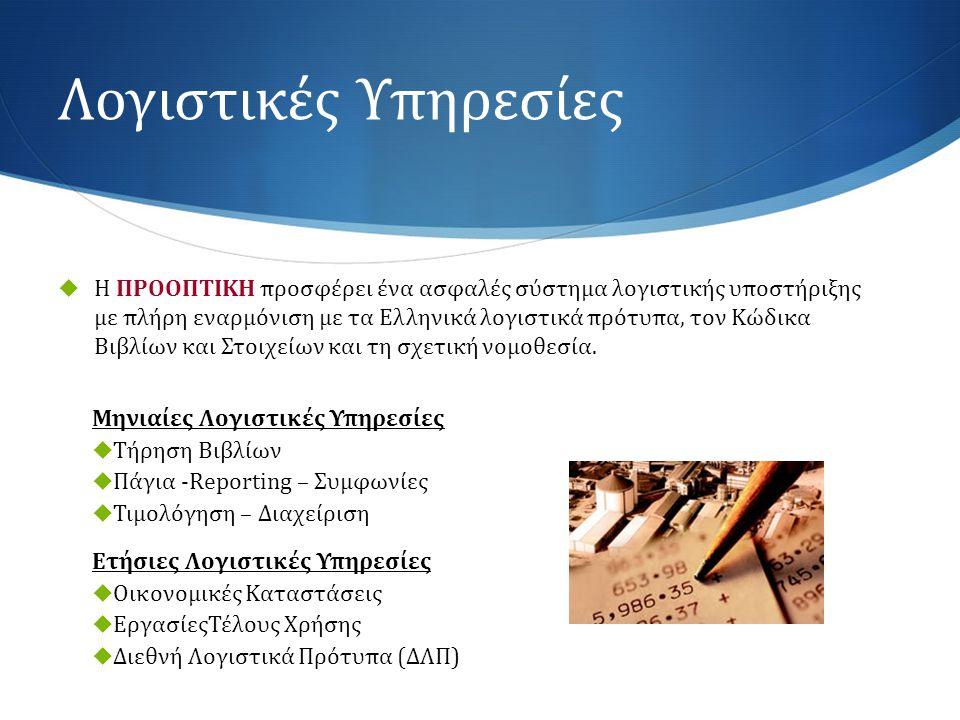 Φορολογικές Υπηρεσίες  Το Ελληνικό φορολογικό περιβάλλον είναι αρκετά σύνθετο.