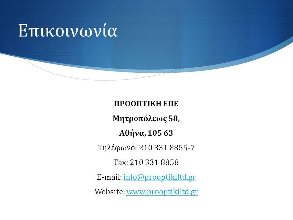 Πού βρισκόμαστε; Τα γραφεία μας βρίσκονται στο κέντρο της Αθήνας, στην πλατεία Μητροπόλεως.