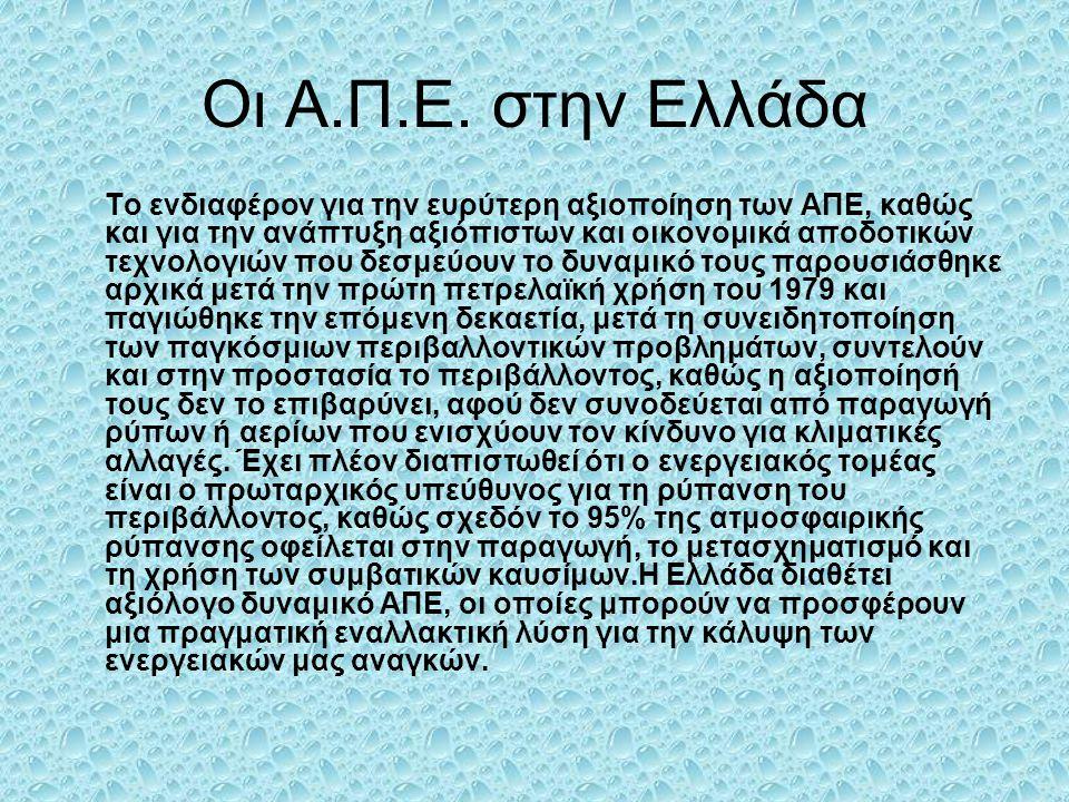 Οι Α.Π.Ε. στην Ελλάδα Το ενδιαφέρον για την ευρύτερη αξιοποίηση των ΑΠΕ, καθώς και για την ανάπτυξη αξιόπιστων και οικονομικά αποδοτικών τεχνολογιών π